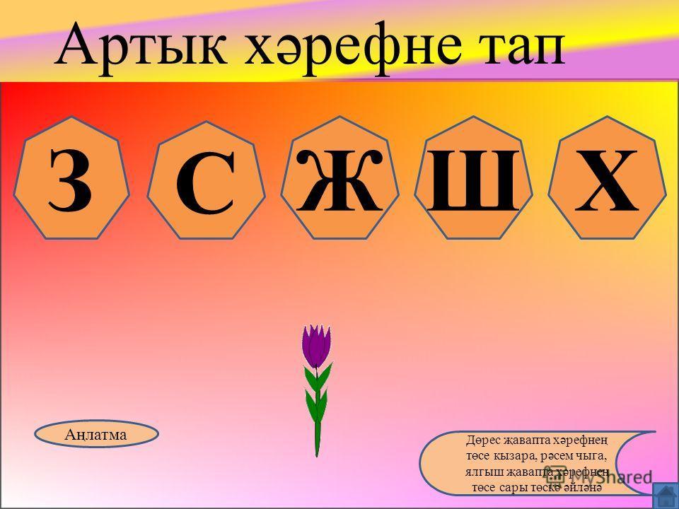 В Н ЛРМ Артык хәрефне тап Аңлатма Дөрес җавапта хәрефнең төсе кызара, рәсем чыга, ялгыш җавапта хәрефнең төсе сары төскә әйләнә