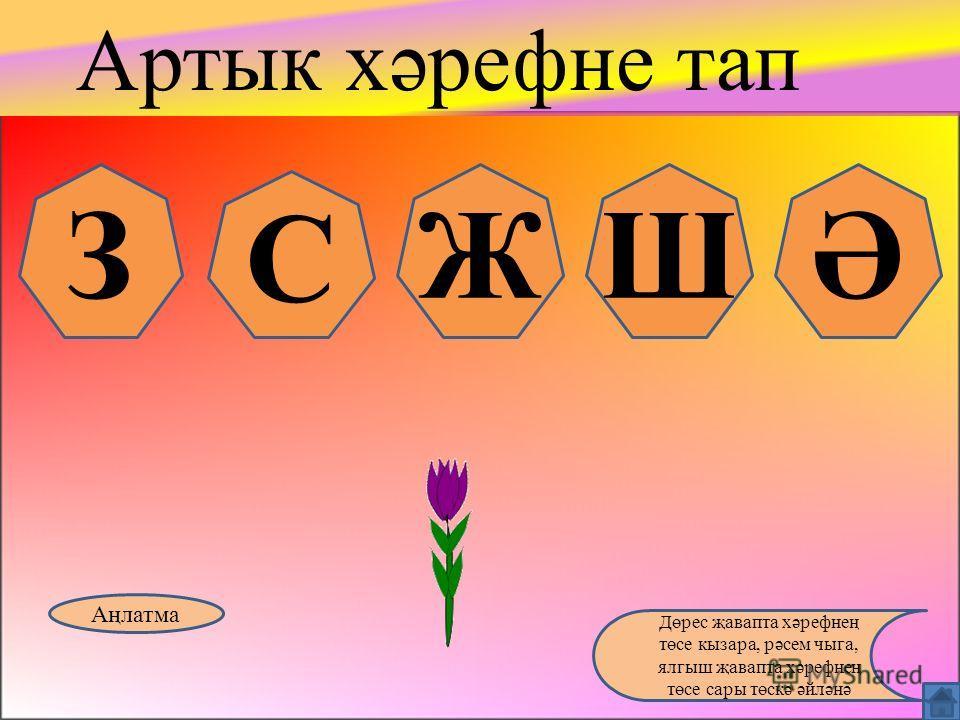 З С ЖШХ Артык хәрефне тап Аңлатма Дөрес җавапта хәрефнең төсе кызара, рәсем чыга, ялгыш җавапта хәрефнең төсе сары төскә әйләнә