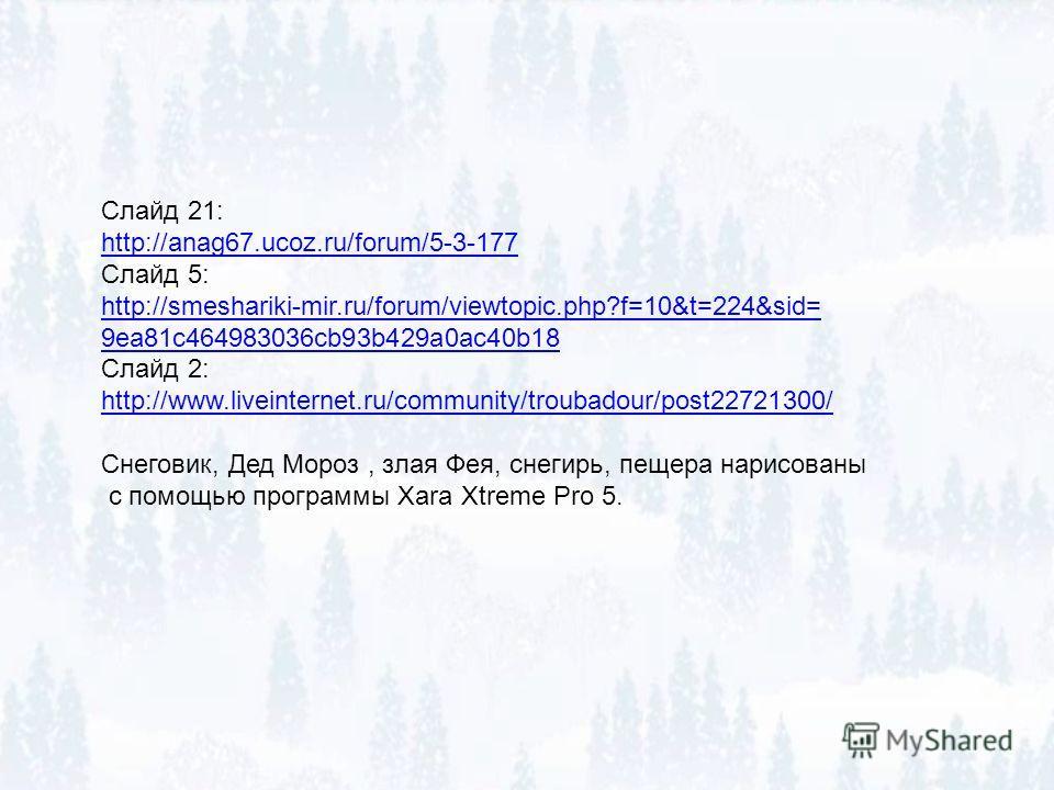 Слайд 21: http://anag67.ucoz.ru/forum/5-3-177 Слайд 5: http://smeshariki-mir.ru/forum/viewtopic.php?f=10&t=224&sid= 9ea81c464983036cb93b429a0ac40b18 Слайд 2: http://www.liveinternet.ru/community/troubadour/post22721300/ Снеговик, Дед Мороз, злая Фея,