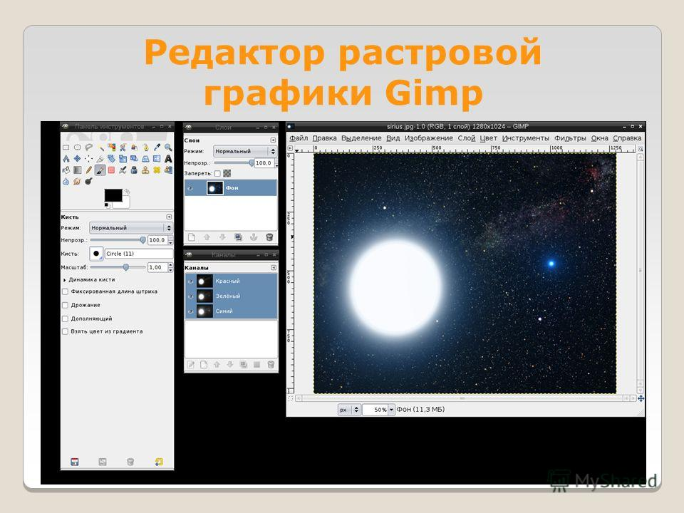 Редактор растровой графики Gimp