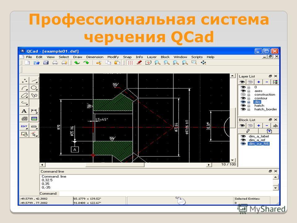 Профессиональная система черчения QCad