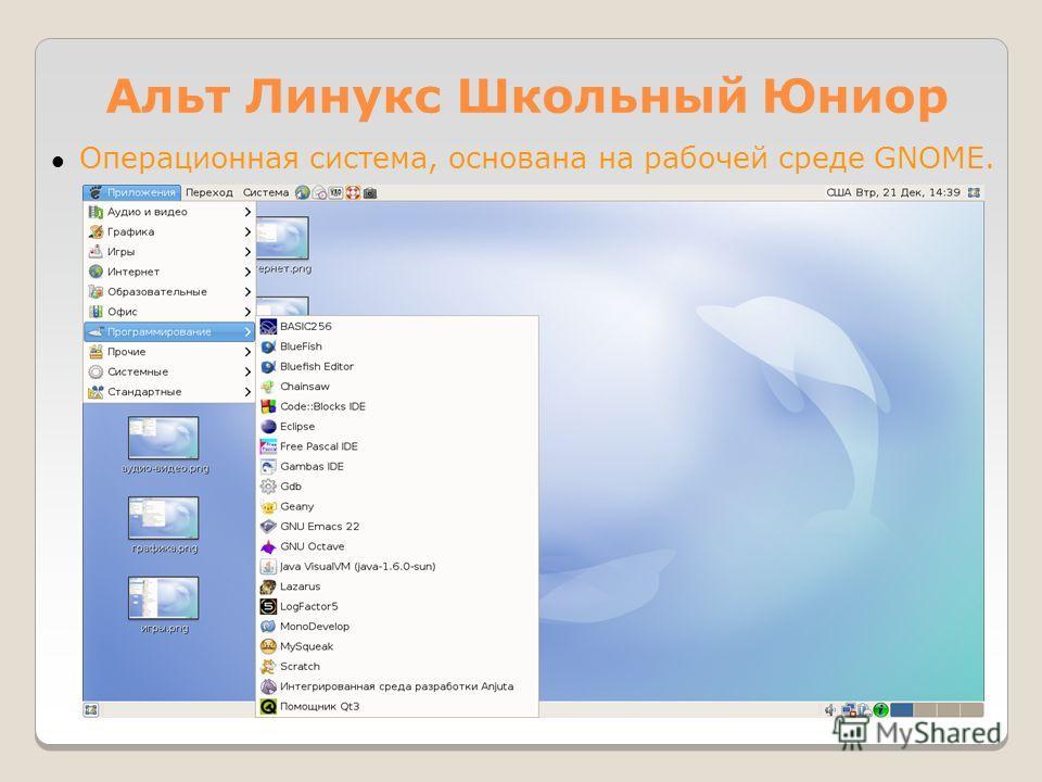 Альт Линукс Школьный Юниор Операционная система, основана на рабочей среде GNOME.