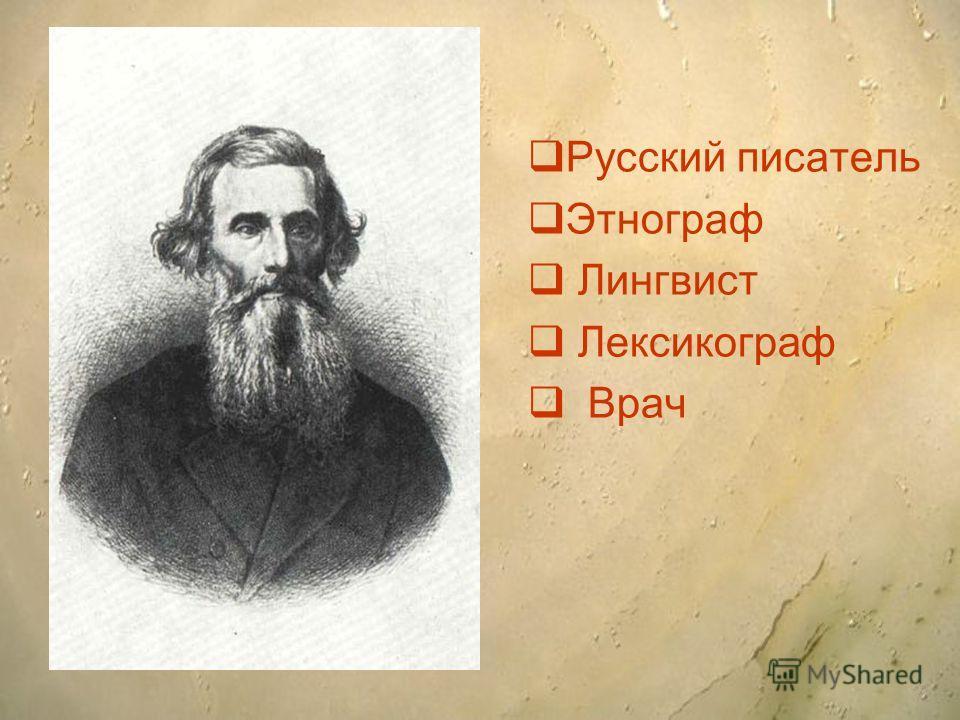 Русский писатель Этнограф Лингвист Лексикограф Врач