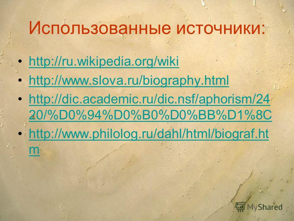 Использованные источники: http://ru.wikipedia.org/wiki http://www.slova.ru/biography.html http://dic.academic.ru/dic.nsf/aphorism/24 20/%D0%94%D0%B0%D0%BB%D1%8Chttp://dic.academic.ru/dic.nsf/aphorism/24 20/%D0%94%D0%B0%D0%BB%D1%8C http://www.philolog