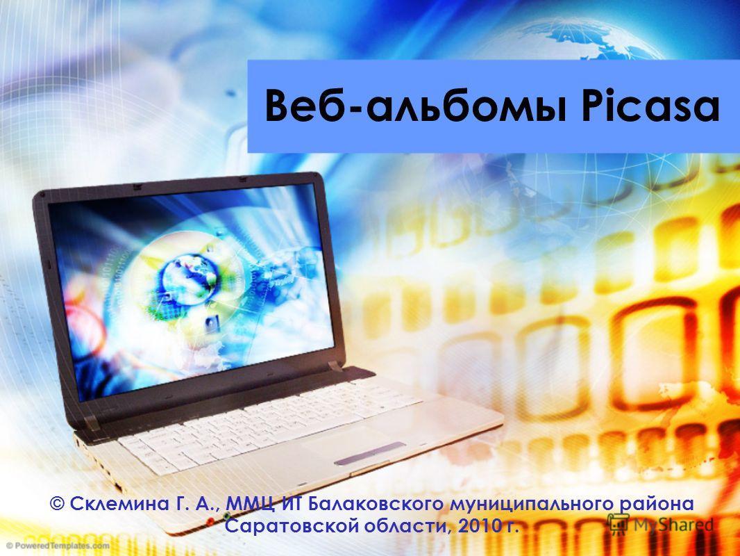 Веб-альбомы Picasa © Склемина Г. А., ММЦ ИТ Балаковского муниципального района Саратовской области, 2010 г.