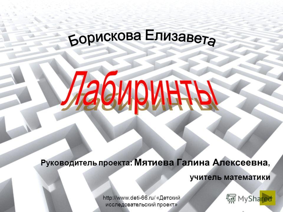 http://www.deti-66.ru/ «Детский исследовательский проект» Руководитель проекта: Мятиева Галина Алексеевна, учитель математики