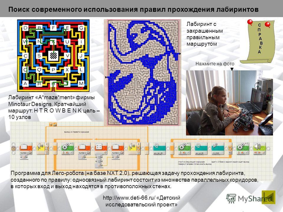 http://www.deti-66.ru/ «Детский исследовательский проект» Лабиринт «A*maze*ment» фирмы Minotaur Designs. Кратчайший маршрут: H T R O W B E N K цель – 10 узлов Лабиринт с закрашенным правильным маршрутом Поиск современного использования правил прохожд