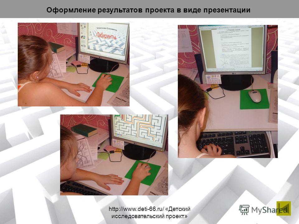 http://www.deti-66.ru/ «Детский исследовательский проект» Оформление результатов проекта в виде презентации