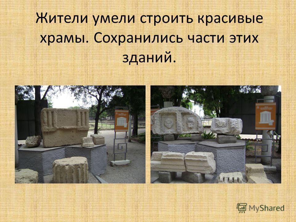 Жители умели строить красивые храмы. Сохранились части этих зданий.