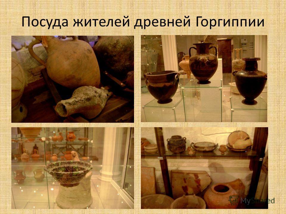 Посуда жителей древней Горгиппии