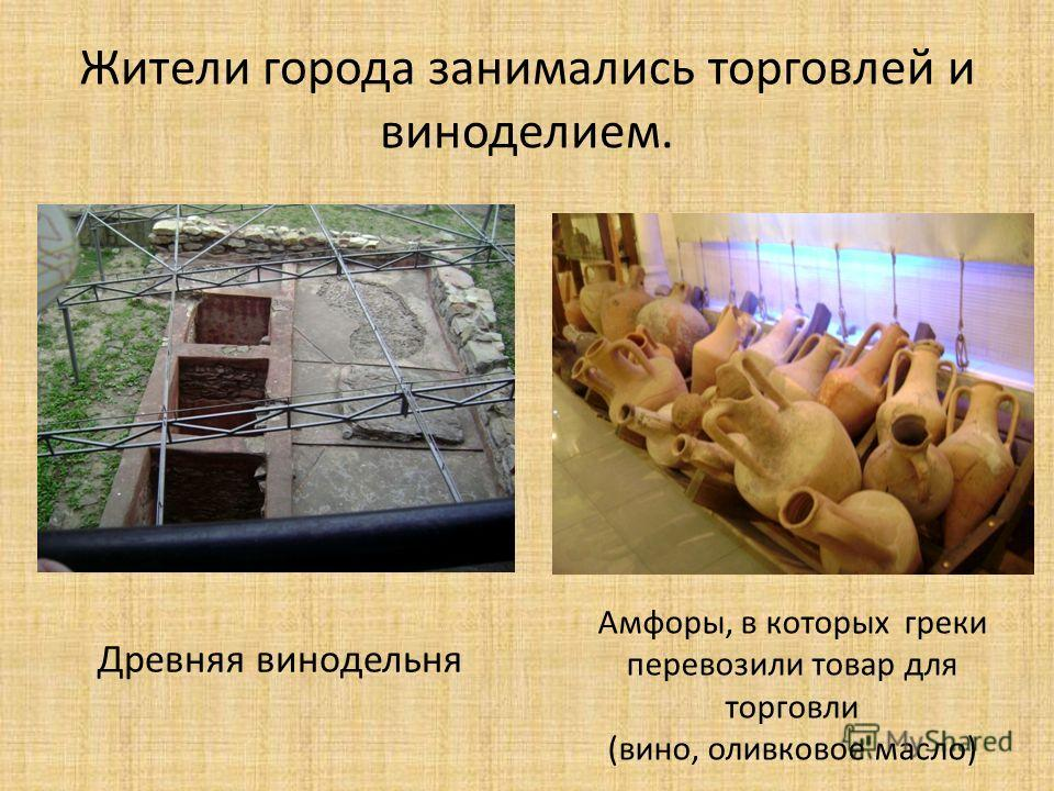 Жители города занимались торговлей и виноделием. Древняя винодельня Амфоры, в которых греки перевозили товар для торговли (вино, оливковое масло)