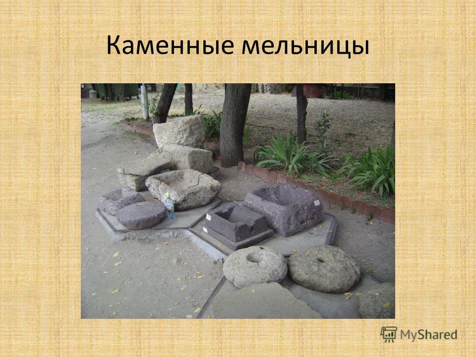 Каменные мельницы
