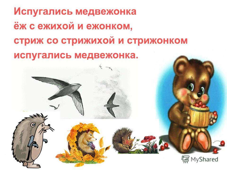 Испугались медвежонка ёж с ежихой и ежонком, стриж со стрижихой и стрижонком испугались медвежонка.