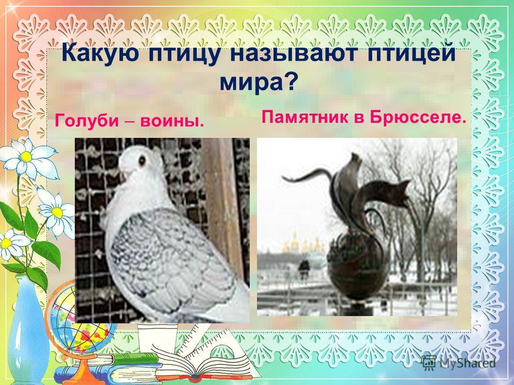 Какую птицу называют птицей мира? Голуби – воины. Памятник в Брюсселе.