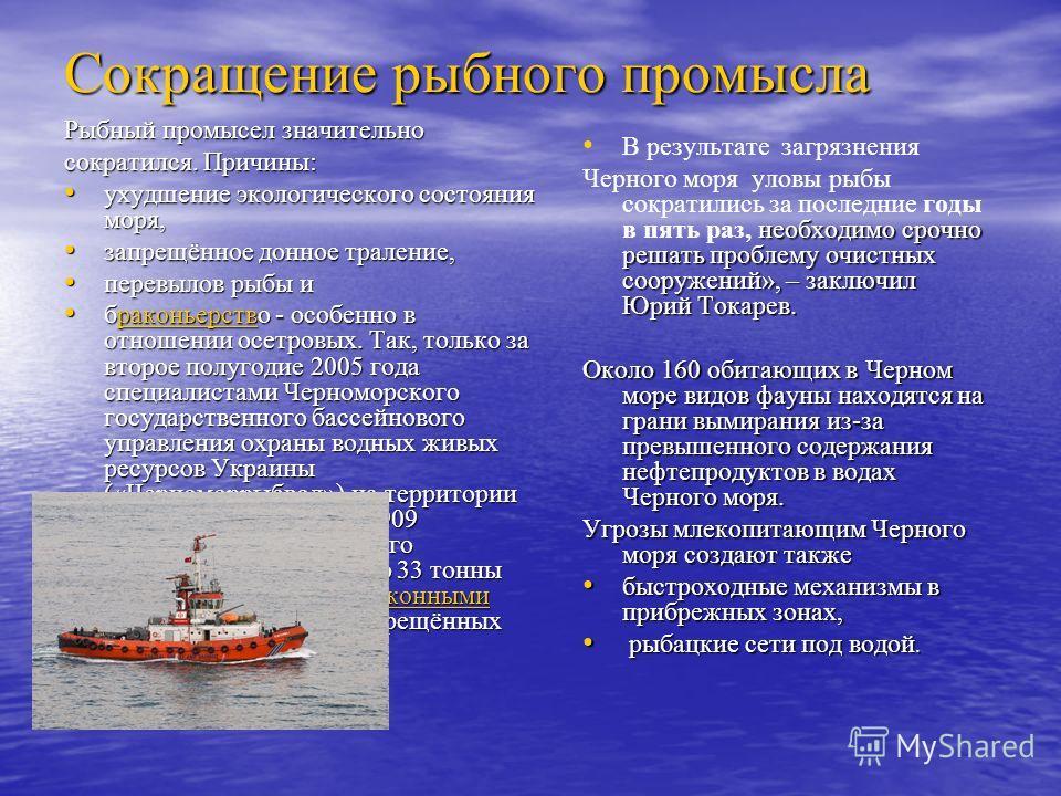 Сокращение рыбного промысла Рыбный промысел значительно сократился. Причины: ухудшение экологического состояния моря, ухудшение экологического состояния моря, запрещённое донное траление, запрещённое донное траление, перевылов рыбы и перевылов рыбы и
