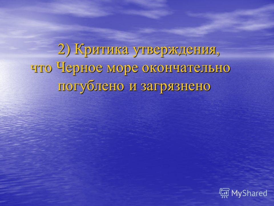 2) Критика утверждения, что Черное море окончательно погублено и загрязнено