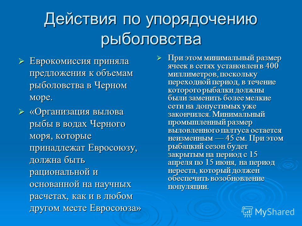 Действия по упорядочению рыболовства Еврокомиссия приняла предложения к объемам рыболовства в Черном море. Еврокомиссия приняла предложения к объемам рыболовства в Черном море. «Организация вылова рыбы в водах Черного моря, которые принадлежат Евросо