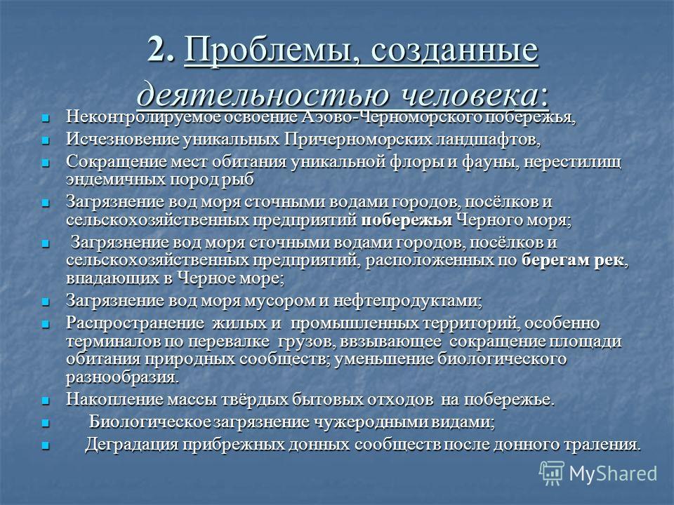 2. Проблемы, созданные деятельностью человека: Неконтролируемое освоение Аэово-Черноморского побережья, Неконтролируемое освоение Аэово-Черноморского побережья, Исчезновение уникальных Причерноморских ландшафтов, Исчезновение уникальных Причерноморск