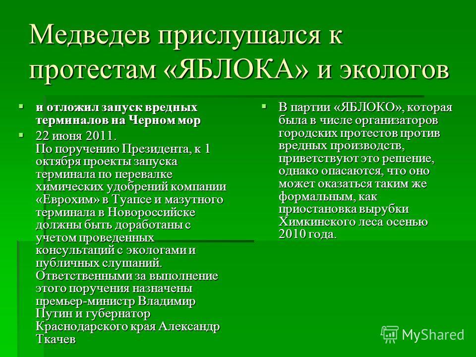 Медведев прислушался к протестам «ЯБЛОКА» и экологов и отложил запуск вредных терминалов на Черном мор и отложил запуск вредных терминалов на Черном мор 22 июня 2011. По поручению Президента, к 1 октября проекты запуска терминала по перевалке химичес