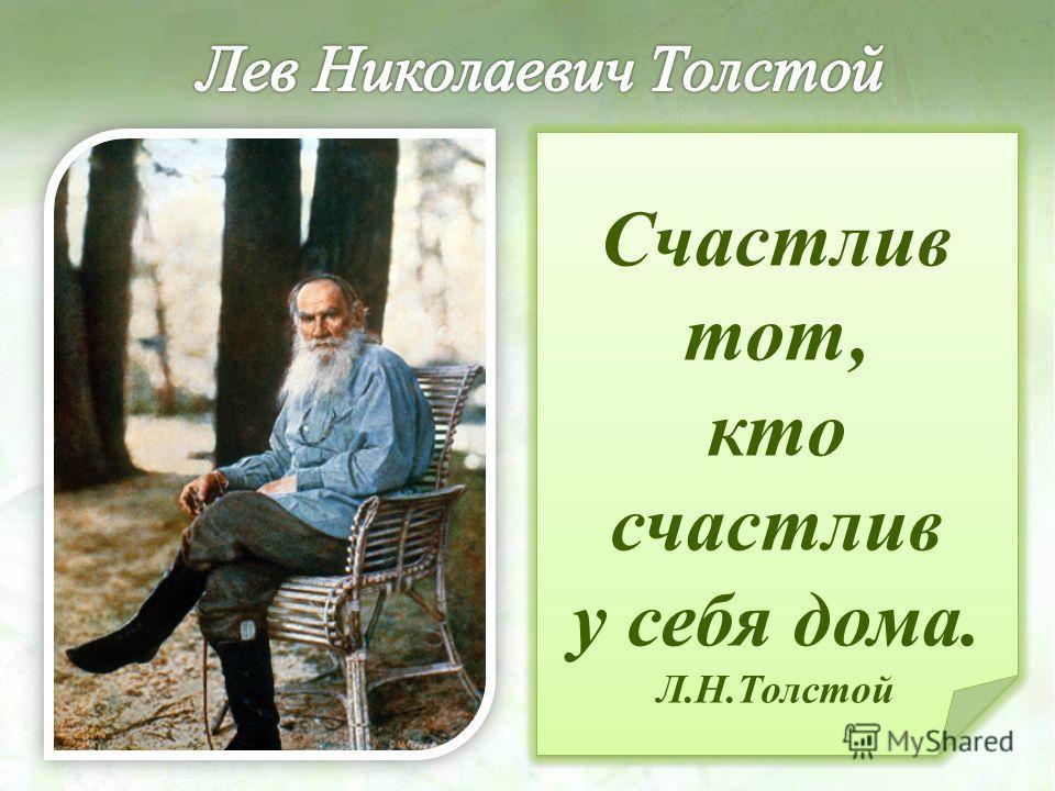 Счастлив тот, кто счастлив у себя дома. Л.Н.Толстой Счастлив тот, кто счастлив у себя дома. Л.Н.Толстой