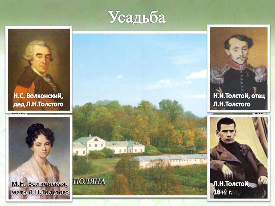 Я́сная Поля́на усадьба в Щёкинском районе Тульской области (в 14 км к юго-западу от г.Тулы), основанная в XVII веке и принадлежавшая сначала роду Карцевых, затем Волконским и Толстым. В ней 28 августа (9 сентября) 1828 родился Лев Николаевич Толстой,