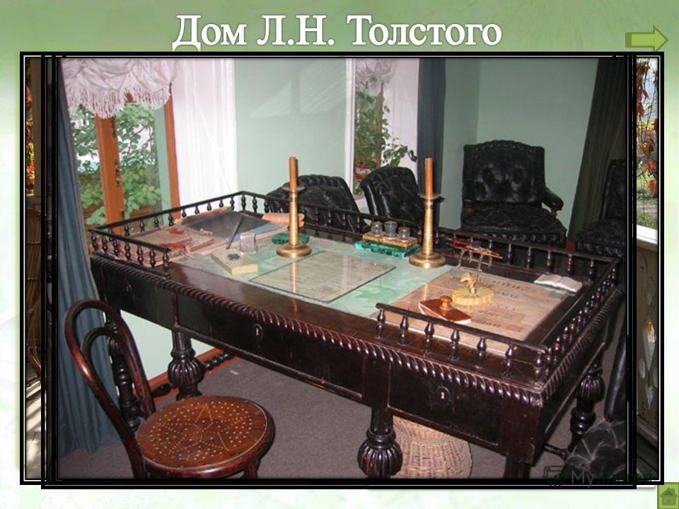 Толстой поселился в этом доме (бывшем флигеле) в 1856. Сюда привез он в 1862 году свою молодую жену. Здесь он прожил более 50 лет. Все вещи, книги, картины здесь подлинные: они принадлежали Толстому, его домашним, а то и предкам писателя. В доме по-