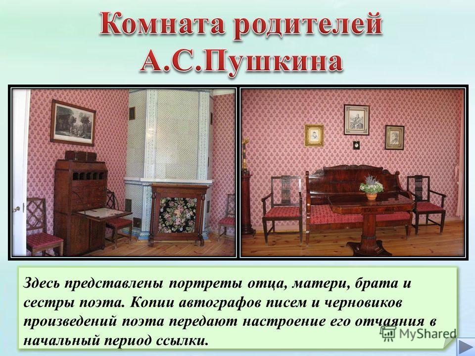 Убранство очень простое: длинная и широкая деревянная лавка, прялки, веретена. На стенах – письма Арины Родионовны Пушкину.