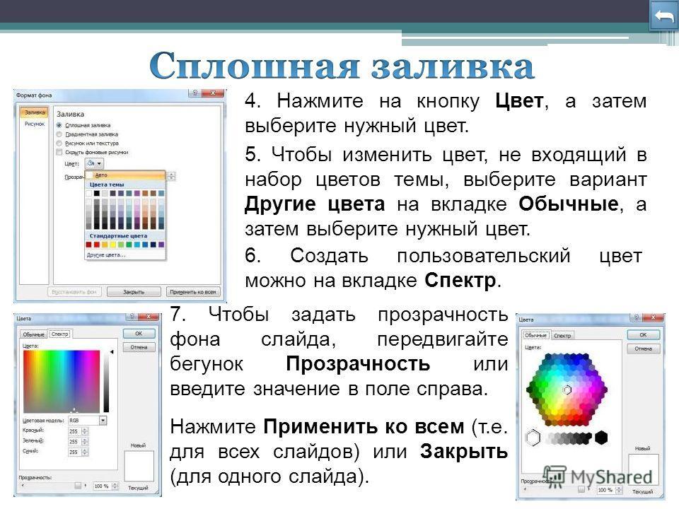 5. Чтобы изменить цвет, не входящий в набор цветов темы, выберите вариант Другие цвета на вкладке Обычные, а затем выберите нужный цвет. 4. Нажмите на кнопку Цвет, а затем выберите нужный цвет. 6. Создать пользовательский цвет можно на вкладке Спектр