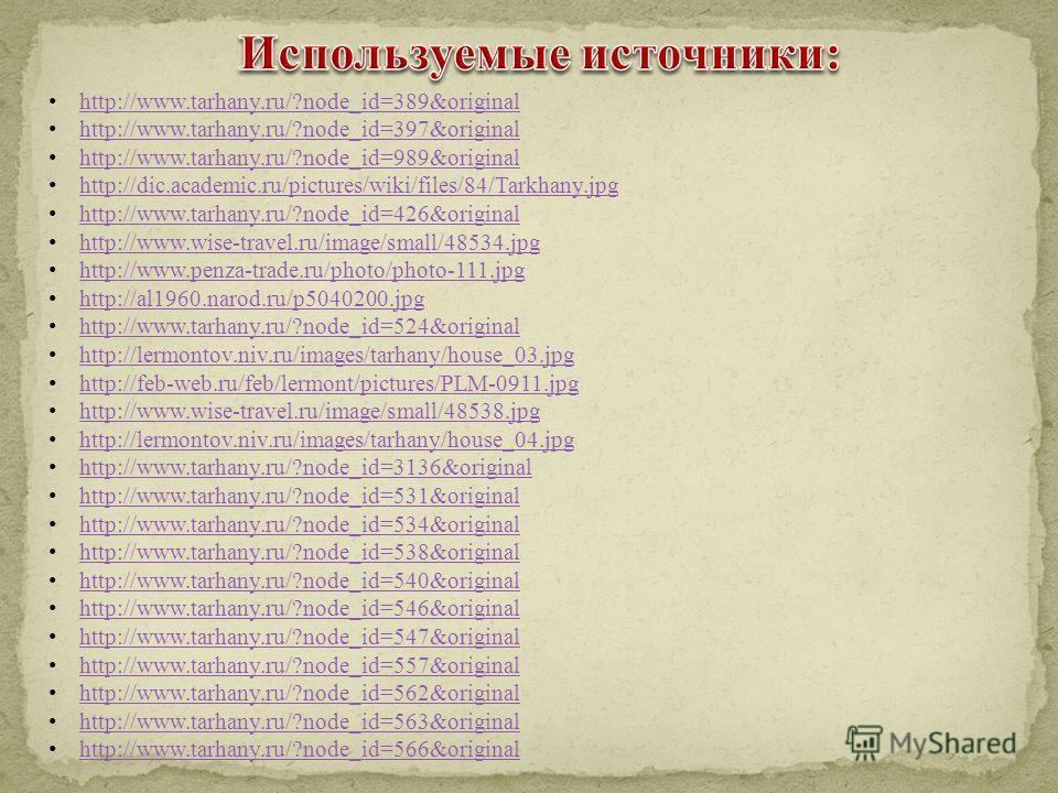 http://www.tarhany.ru/?node_id=389&original http://www.tarhany.ru/?node_id=397&original http://www.tarhany.ru/?node_id=989&original http://dic.academic.ru/pictures/wiki/files/84/Tarkhany.jpg http://www.tarhany.ru/?node_id=426&original http://www.wise