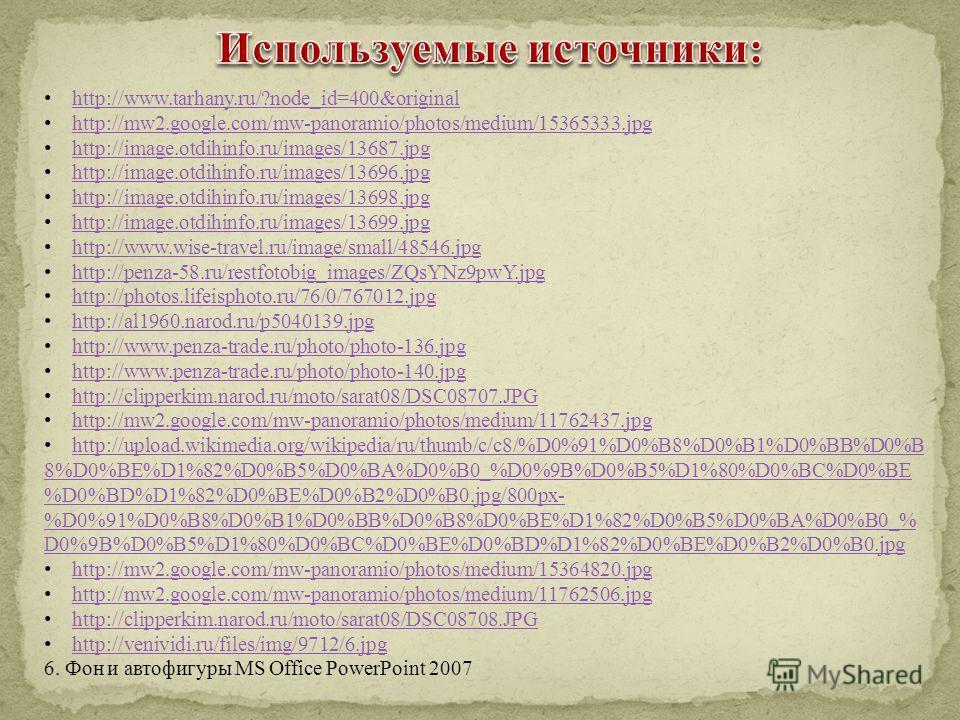 http://www.tarhany.ru/?node_id=400&original http://mw2.google.com/mw-panoramio/photos/medium/15365333.jpg http://image.otdihinfo.ru/images/13687.jpg http://image.otdihinfo.ru/images/13696.jpg http://image.otdihinfo.ru/images/13698.jpg http://image.ot