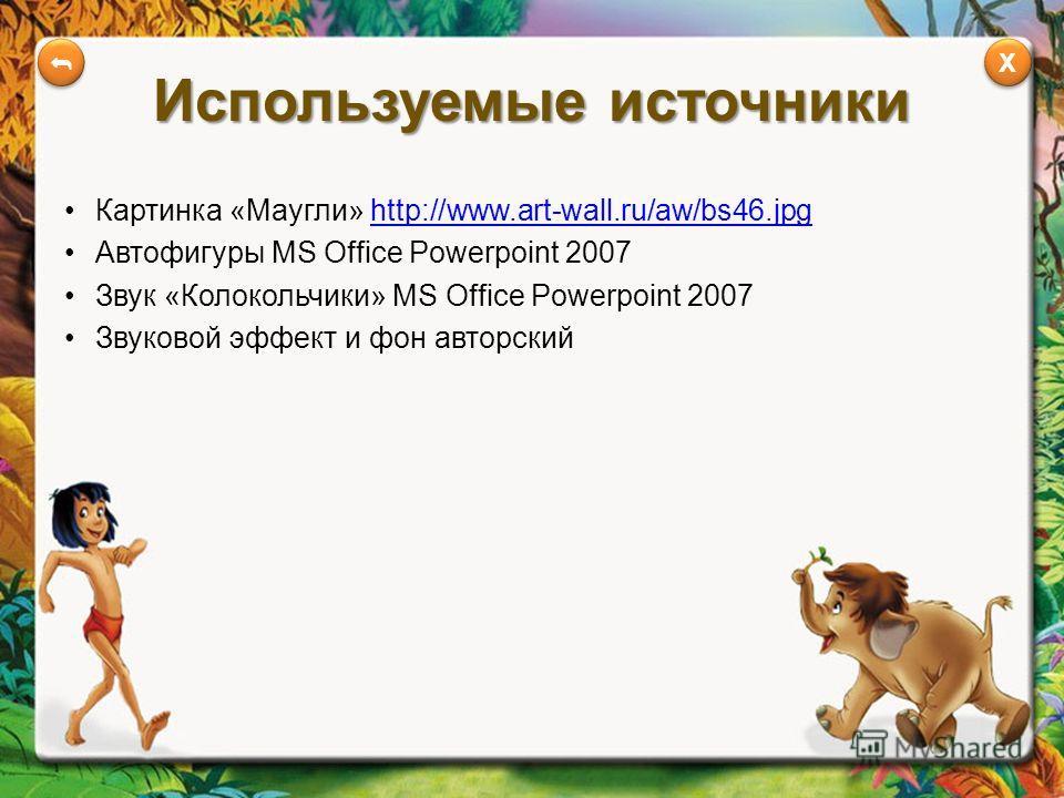 а о у е э й я и ё л с н 6 1 в р ы Х Х ю 8 Это цифра Это согласная ? ? В русском языке 10 гласных букв: а, е, ё, и, о, у, ы, э, ю, я. В русском языке 10 гласных букв: а, е, ё, и, о, у, ы, э, ю, я.