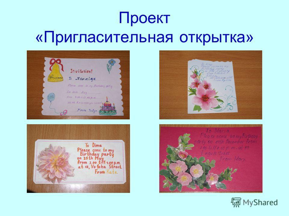 Проект «Пригласительная открытка»