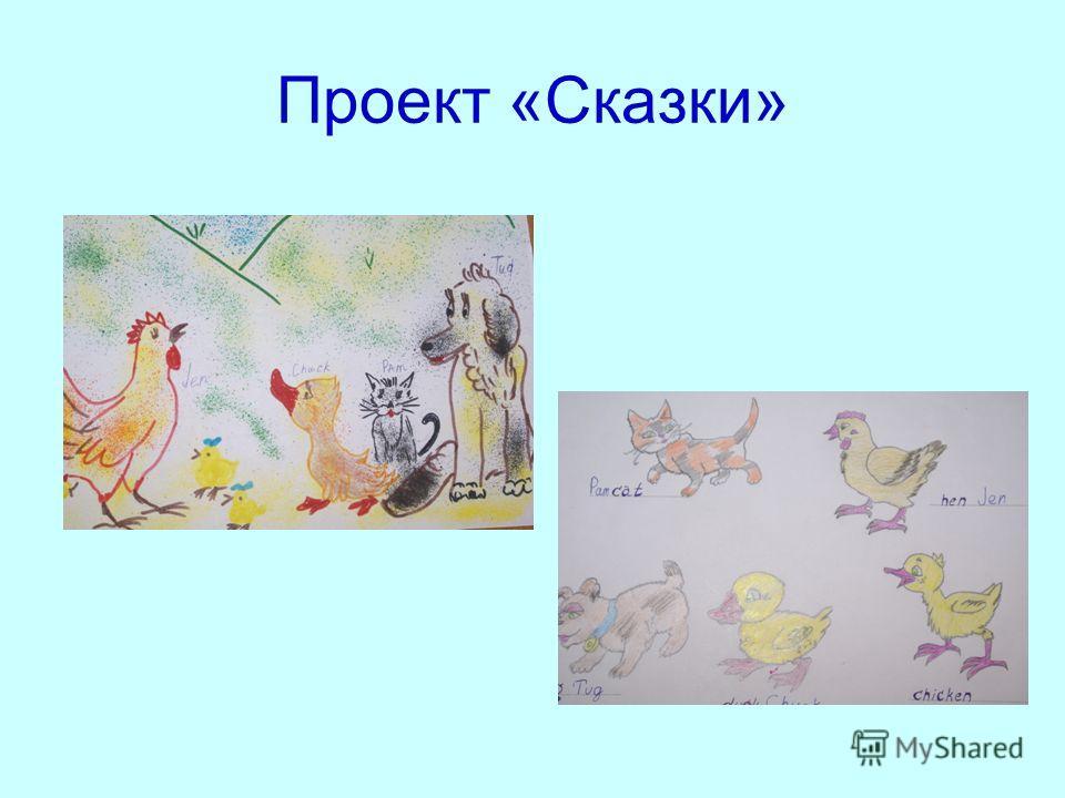 Проект «Сказки»