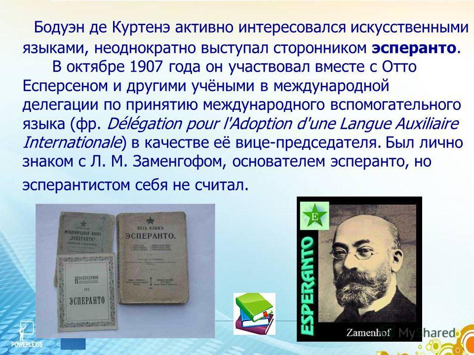 Иван александрович бодуэн де куртенэ