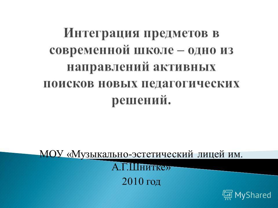 МОУ «Музыкально-эстетический лицей им. А.Г.Шнитке» 2010 год