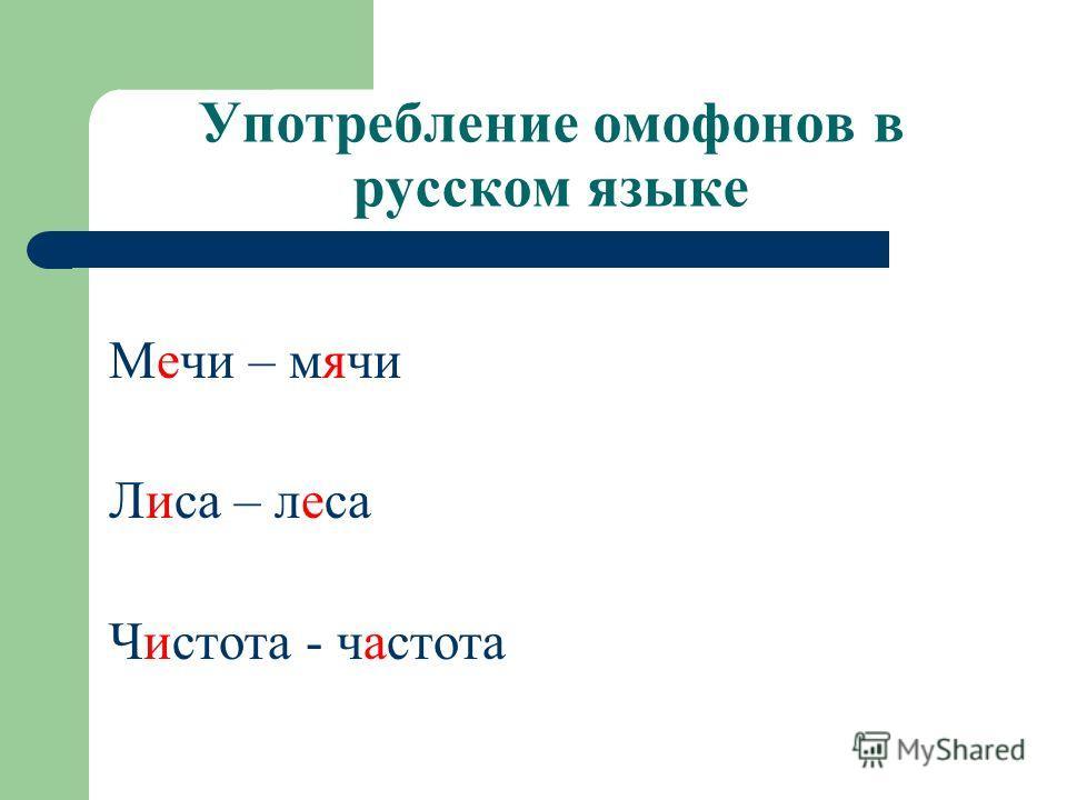 Употребление омофонов в русском языке Мечи – мячи Лиса – леса Чистота - частота