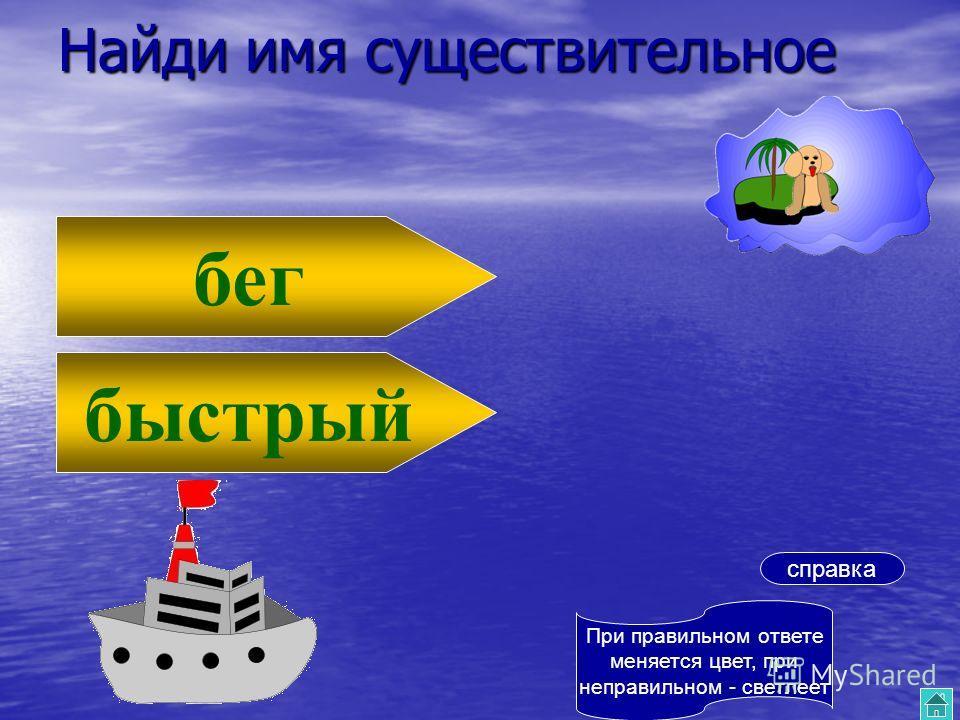 Тренажёр по русскому языку Имена существительные