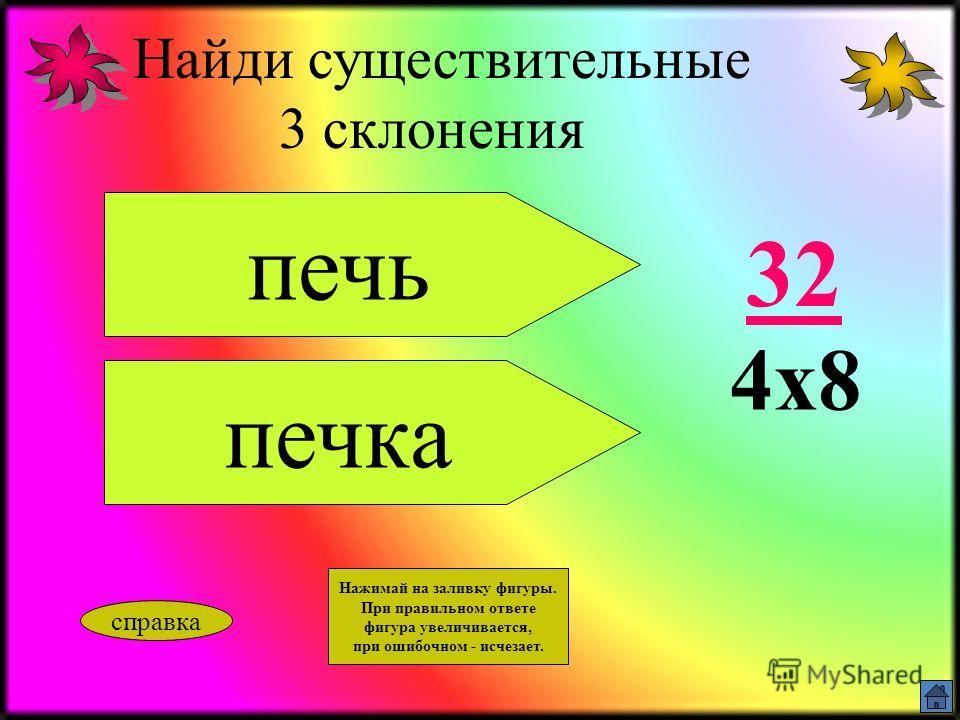 Найди существительные 3 склонения руль моль справка 4х9 36 Нажимай на заливку фигуры. При правильном ответе фигура увеличивается, при ошибочном - исчезает.