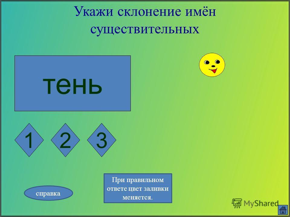 печка Укажи склонение имён существительных 123 справка При правильном ответе цвет заливки меняется.