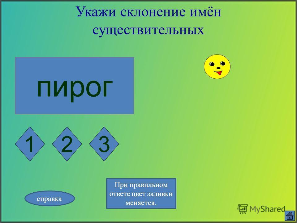 цель Укажи склонение имён существительных 123 справка При правильном ответе цвет заливки меняется.