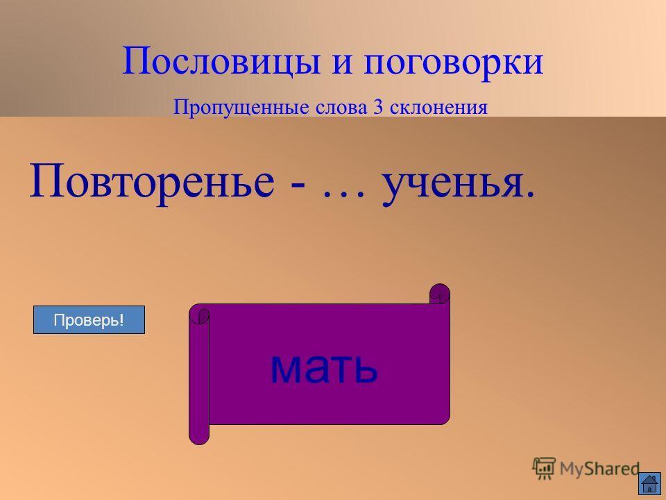 Пословицы и поговорки … дана на добрые дела. Пропущенные слова 3 склонения Проверь! Жизнь