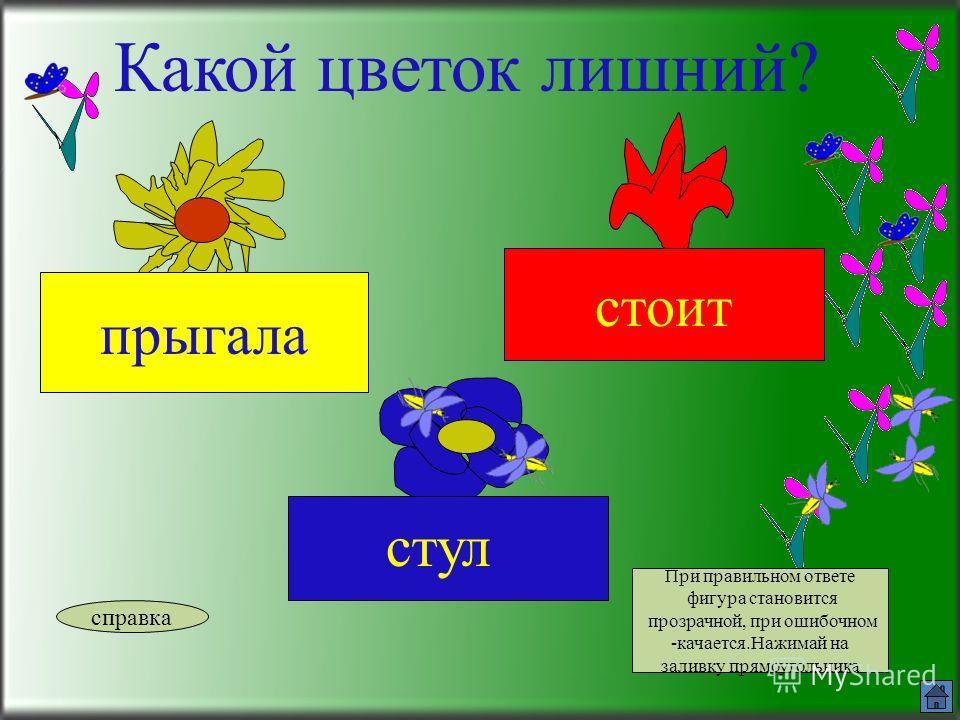 Какой цветок лишний? краски рисует убрала справка При правильном ответе фигура становится прозрачной, при ошибочном -качается