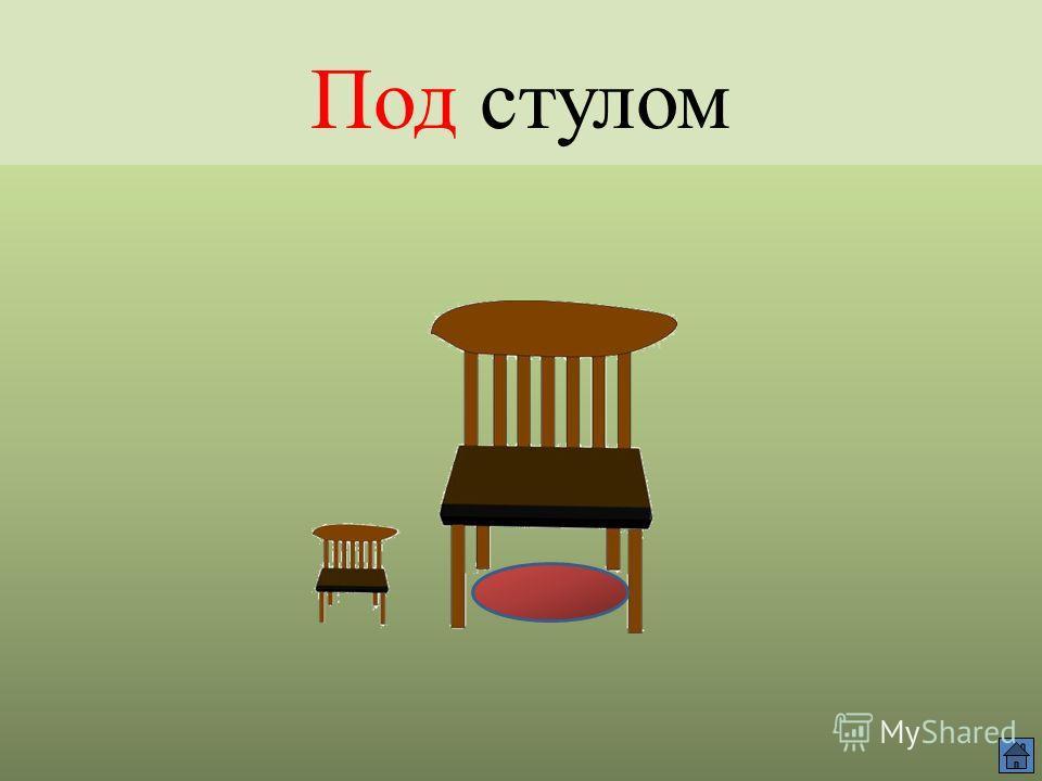 На стуле