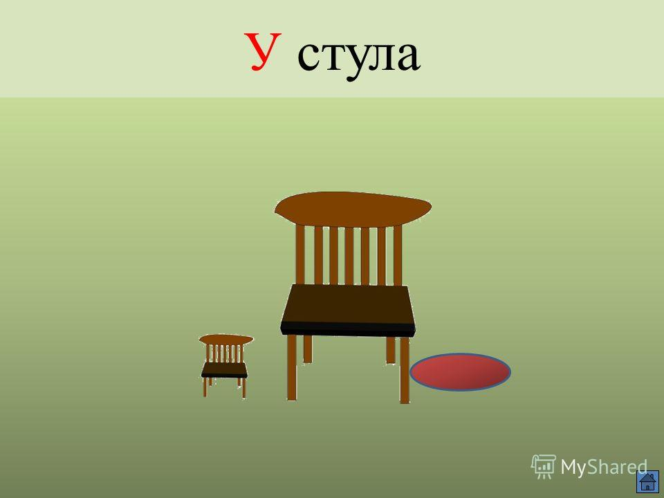 Под стулом
