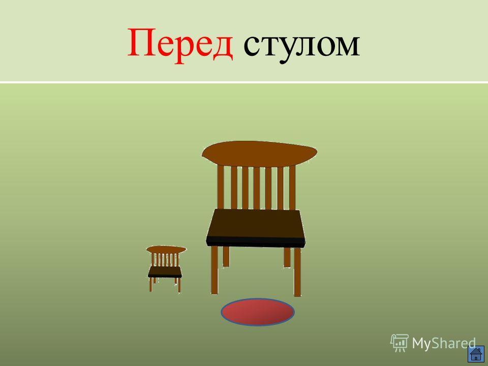 У стула