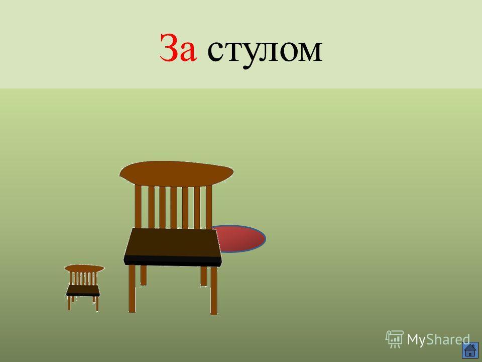 Над стулом