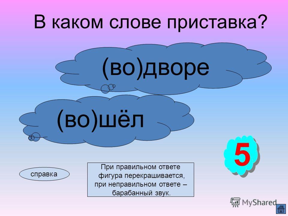 В каком слове приставка? (по)бежал (по)горе справка При правильном ответе фигура перекрашивается, при неправильном ответе – барабанный звук. 5