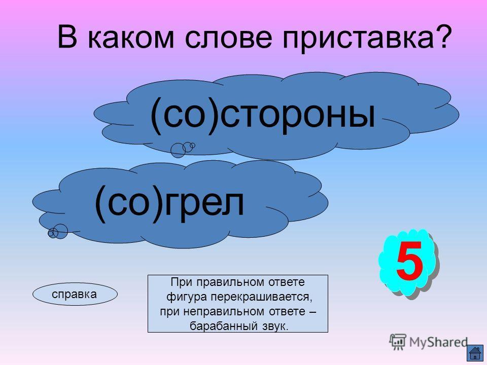 В каком слове приставка? (из)учил (из)учебника справка При правильном ответе фигура перекрашивается, при неправильном ответе – барабанный звук. 5