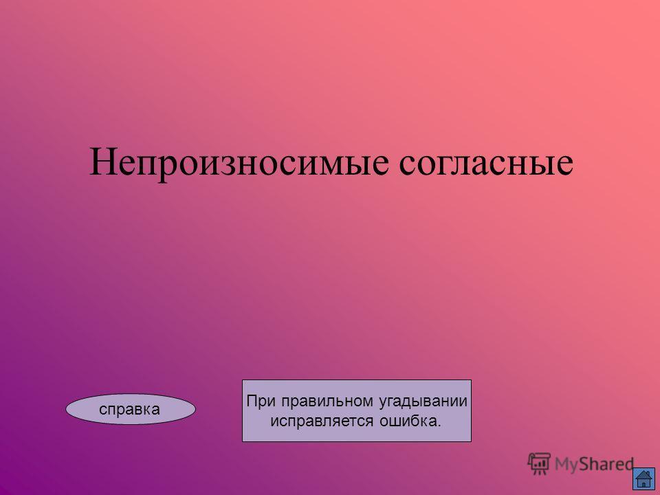 В каком слове приставка? (в)лез (в)лес справка При правильном ответе фигура перекрашивается, при неправильном ответе – барабанный звук. 5