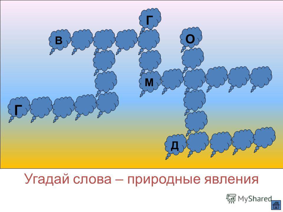 СП В Напиши слова и угадай главное слово на красной полосе Л